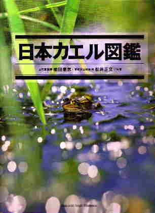 日本カエル図鑑の詳細を見る