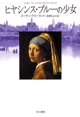 ヒヤシンス・ブルーの少女