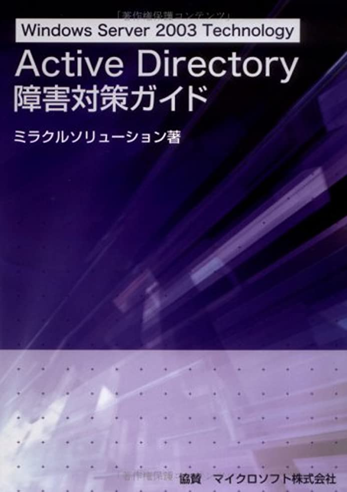 変な仕様入札Windows Server 2003 Technology Active Directory 障害対策ガイド