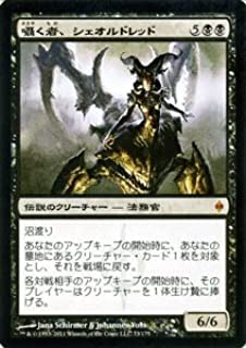 Magic: The Gathering [Grower, Sheold Red / Sheoldred, Whispering One] [Mythic Rare] NPH-073-SR New Phyrexia Japanese Version