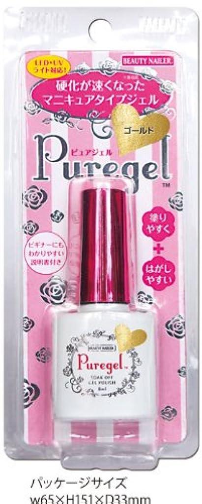 ハブブお風呂サークルビューティーネイラー PUREGEL(ピュアジェル) PURE-3 ゴールド