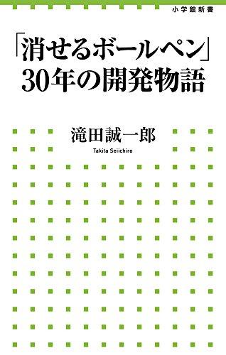 「消せるボールペン」30年の開発物語 (小学館新書)の詳細を見る