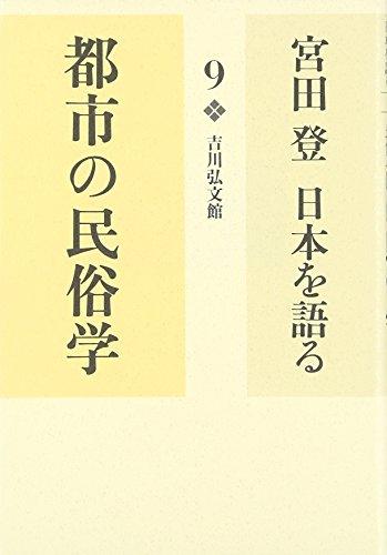 宮田登日本を語る〈9〉都市の民俗学