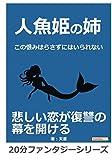 人魚姫の姉~この恨みはらさずにはいられない~ (20分ファンタジーシリーズ)