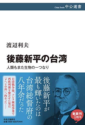 後藤新平の台湾-人類もまた生物の一つなり (中公選書 113)