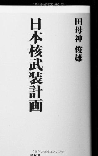日本核武装計画――真の平和と自立のために