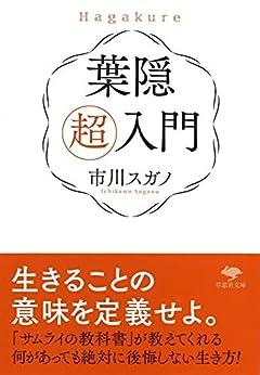 文庫 葉隠 超入門 (草思社文庫 い 7-1)
