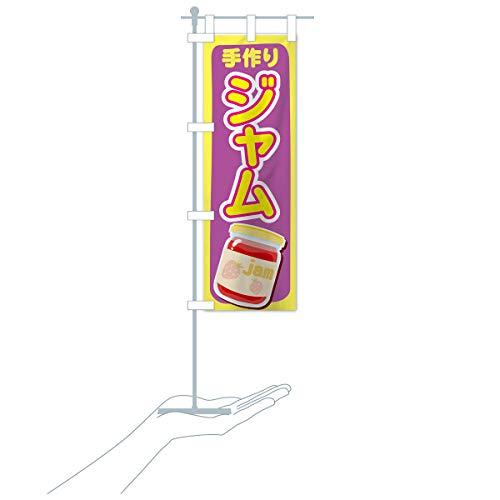 卓上ミニ手作りジャム のぼり旗 サイズ選べます(卓上ミニのぼり10x30cm 立て台付き)