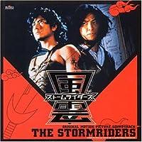 風雲‾ストームライダーズ‾ オリジナル・サウンドトラック