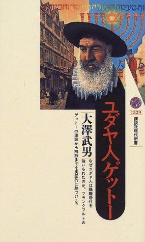 ユダヤ人ゲットー (講談社現代新書)