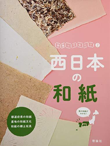 西日本の和紙 (和紙ってなに?)の詳細を見る
