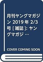 月刊ヤングマガジン 2019年 2/3 号 [雑誌]: ヤングマガジン 増刊