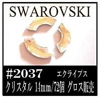 〈UVクラフトレジン〉 SWAROVSKI (スワロフスキー) #2037 エクライプス[クリスタル] 14mm/72個 フラットバック グロス販売
