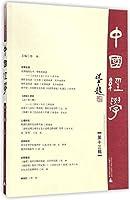 中国经学(第十三辑)