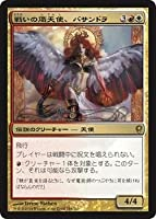 戦いの熾天使、バサンドラ/マジックザギャザリング コンスピラシー(MTG)/シングルカード