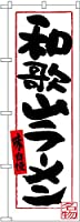 のぼり旗 和歌山ラーメン(白地) SNB-3510(受注生産)