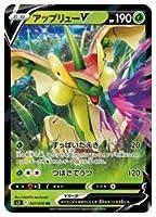 ポケモンカードゲーム 【s5I】 アップリューV(RR)(007/070)