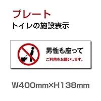 「男性も座って」プレート 看板 toilet トイレ TOILET お手洗い(安全用品・標識/室内表示・屋内標識) W400mm×H138mm (TOI-231)
