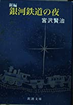 宮沢賢治 銀河鉄道の夜