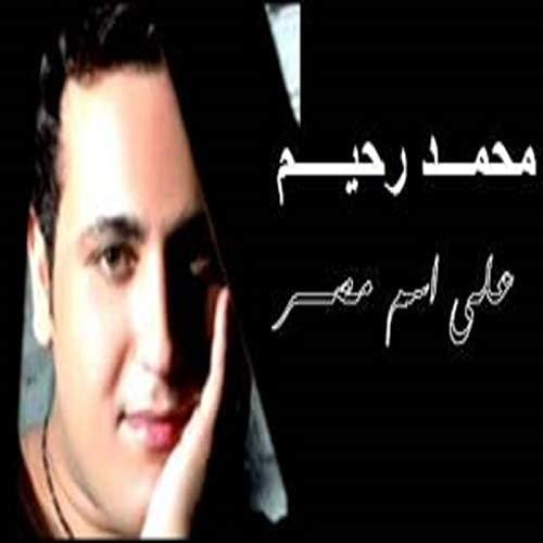 Mohamed Raheem