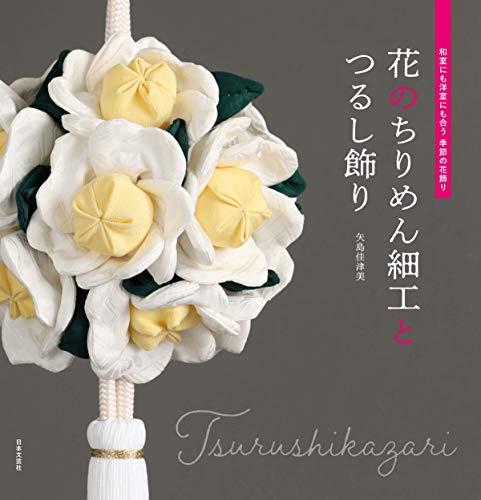 花のちりめん細工とつるし飾り: 和室にも洋室にも合う 季節の花飾り
