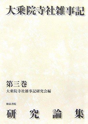 大乗院寺社雑事記研究論集〈第3巻〉