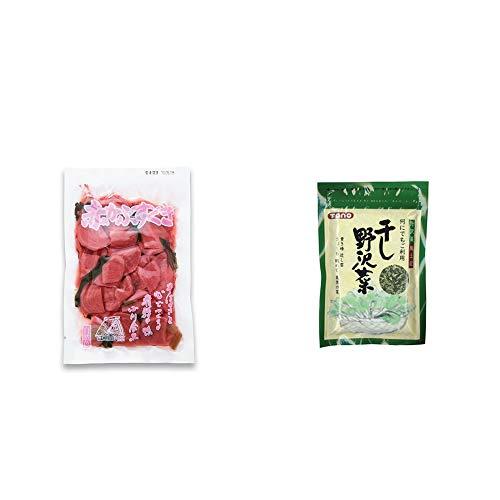 [2点セット] 赤かぶすぐき(160g)・干し野沢菜(100g)