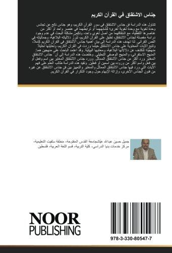 جناس الاشتقاق في القرآن الكريم PDF Books