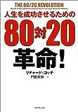 人生を成功させるための「80対20」革命! リチャード コッチ