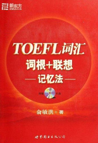TOEFL word root + Associative Memory (with CD) by YU MIN HONG ZHU (1991-08-02)