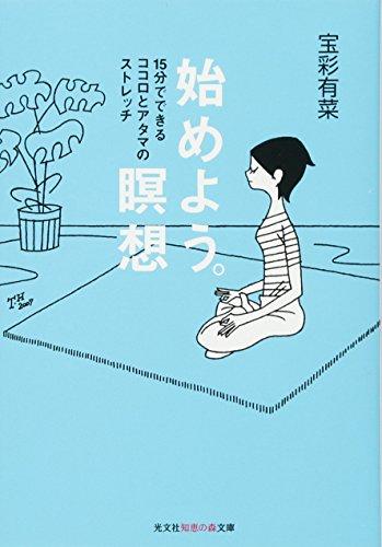 始めよう。瞑想:15分でできるココロとアタマのストレッチ (光文社知恵の森文庫)