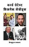 वर्ल्ड ग्रेटेस्ट बिजनेस लेजेंड्स (Hindi Edition)