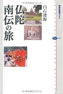 仏陀 南伝の旅 (講談社選書メチエ)