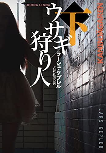 ウサギ狩り人(下) (海外文庫)