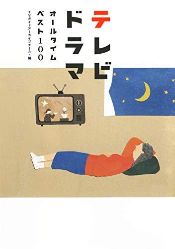 テレビドラマオールタイムベスト100 (TOKYO NEWS BOOKS)