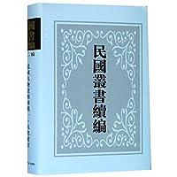 民国人物资料专辑(1人名索引)(精)/民国丛书续编