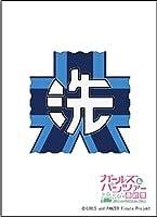 きゃらスリーブコレクション マットシリーズ ガールズ&パンツァー 最終章 大洗女子学園(No.MT712)