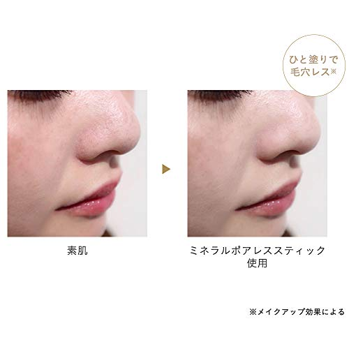 ETVOS(エトヴォス)ミネラルポアレススティック2.5g毛穴カバー下地小鼻/Tゾーンのテカリ皮脂崩れ防止部分用化粧下地