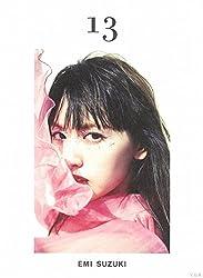 鈴木えみファッションフォトブック『13』
