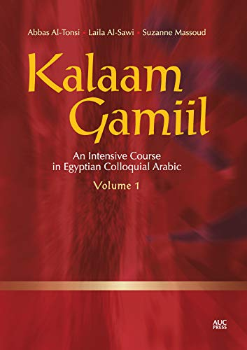Kalaam Gamiil: An Intensive Course in Egyptian Colloquial Arabic. Volume 1 (Arabic Edition)