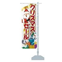 クリスマスセール のぼり旗 サイズ選べます(ショート60x150cm 右チチ)