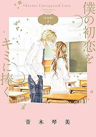 僕の初恋をキミに捧ぐ 完全版 (3) (フラワーコミックススペシャル)