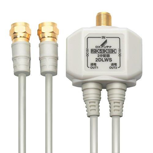 DXアンテナ 分配器 【2K 4K 8K 対応】 2分配 全端子間通電 金メッキプラグ 2Cケーブル付属 2DLWS(B)