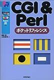 CGI & Perl ポケットリファレンス (Pocket reference)