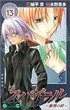 スパイラル―推理の絆 (13) (ガンガンコミックス)