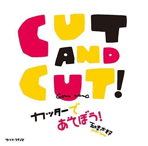 カッターであそぼう! (CUT AND CUT!)
