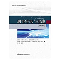 Criminal trial and confession (5th Edition)(Chinese Edition)