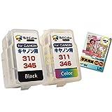 3年保証 キャノン (CANON) BC-310 + BC-311 / BC-345 + BC-346 (顔料ブラック+カラー) iP2700 対応 【新開発】 詰め替えインク ( スマートカートリッジ )純正比17%~27%増量 推奨写真用紙サンプル付 ベルカラー