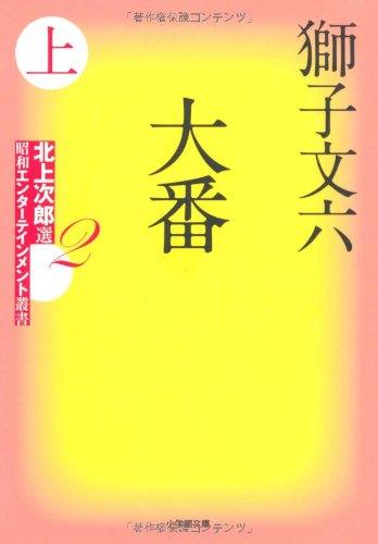 大番: 北上次郎選 昭和エンターテインメント叢書2 (上) (小学館文庫)
