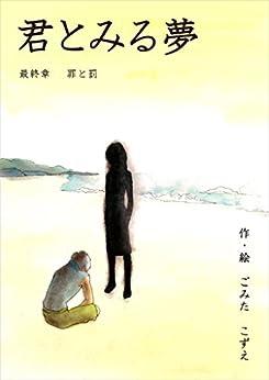 [ごみた こずえ]の君とみる夢  最終章 罪と罰 (絵本屋.com)